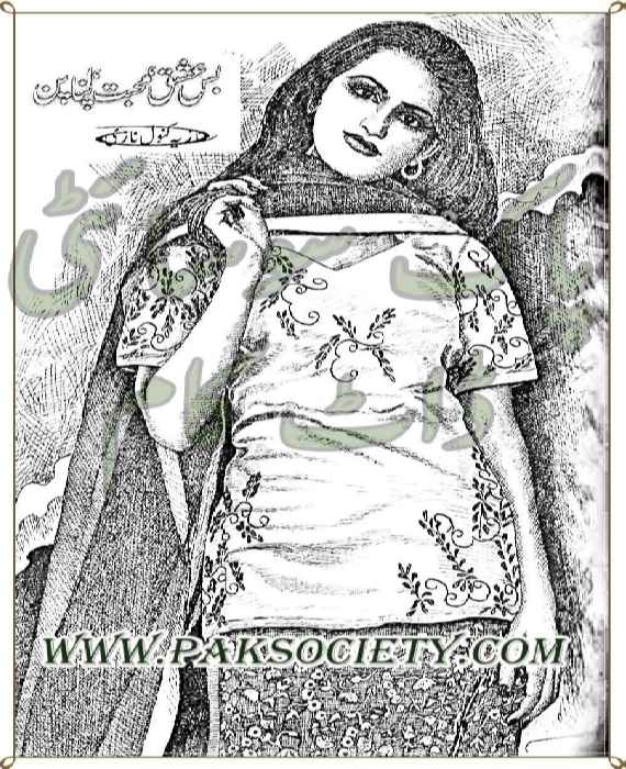 Bas Ishaq Mohabbat Apna Pan