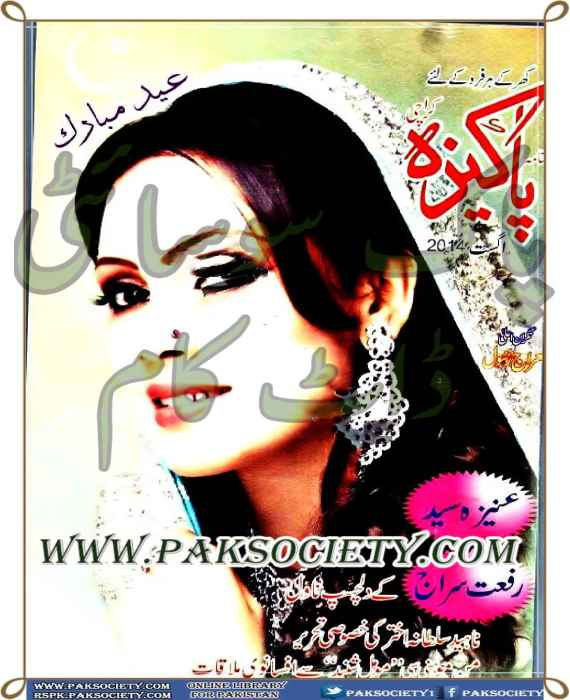 Pakeezah Digest August 2014