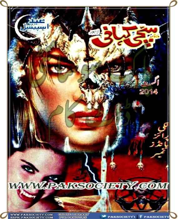 Sachi Kahani Digest August 2014