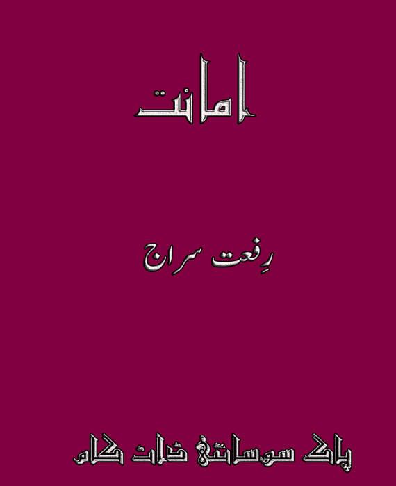 Amanat By Riffat Siraj