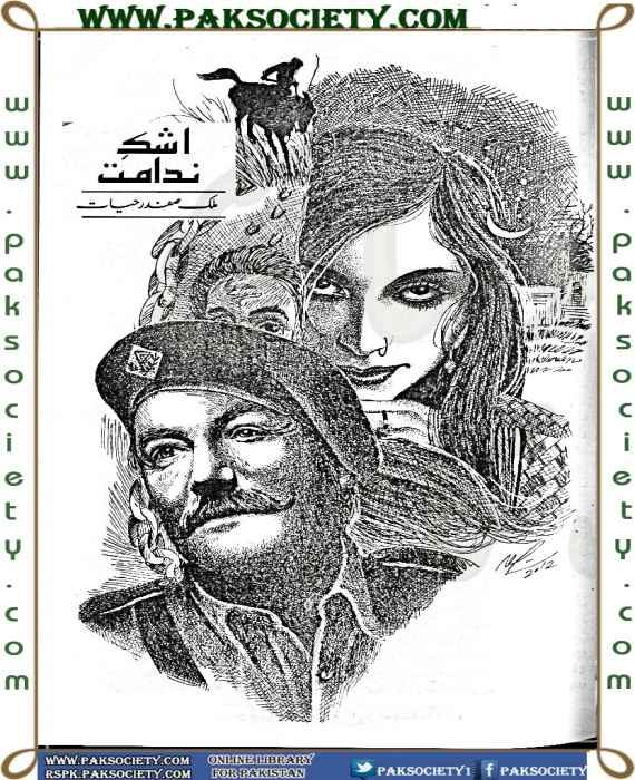Ashk E Nadamat