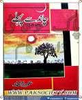 Chand Se Pehle By Umaira Ahmad