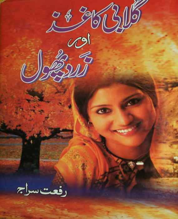 Gulabi Kaghaz Aur Zard Phool By Riffat Siraj