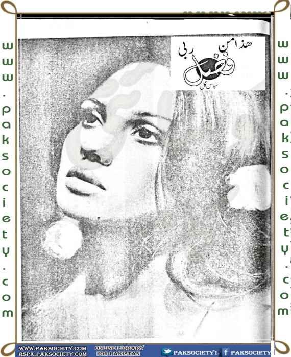 Haza Min Fazl E Rabi By Sabaas Gul