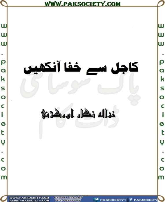 Kajal Se Khafa Aankhen By Ghazala Nigar Orakzai