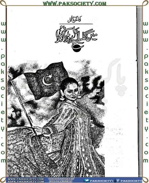 Main Galian Da Roorha Koorha By Fakhra Gul