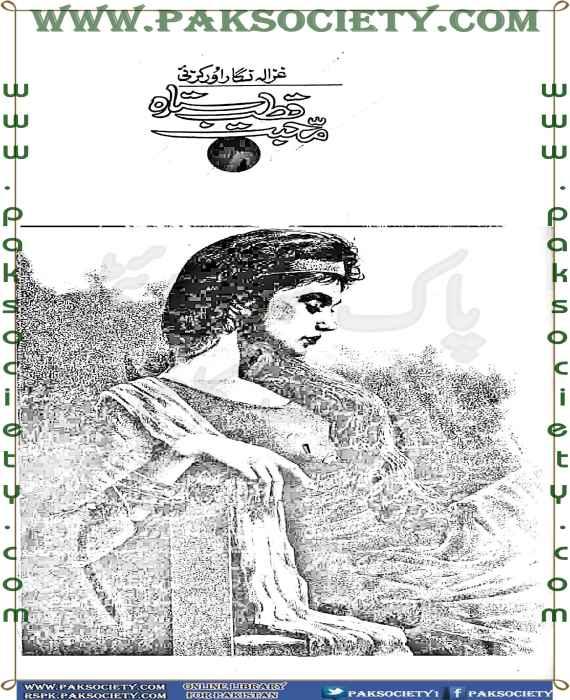 Mohabbat Qutab Siitara By Ghazala Nigar Orakzai