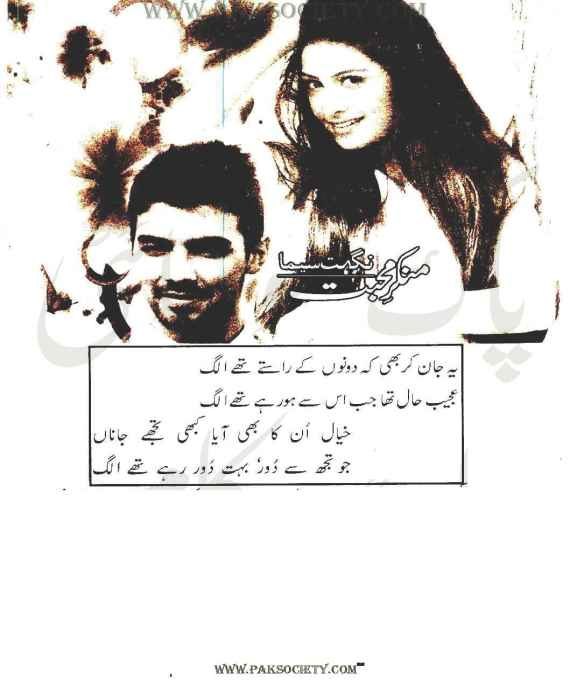 Munkr E Mohabbat By Nighat Seema