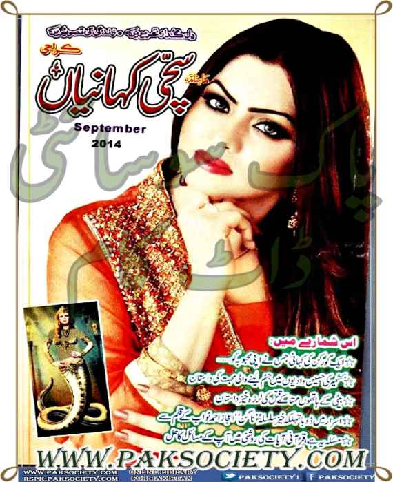 Sachi Kahaniyan Digest September 2014