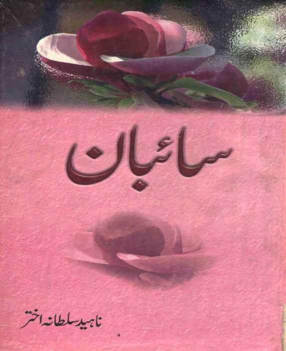 Saiban By Naheed Sultana Akhter