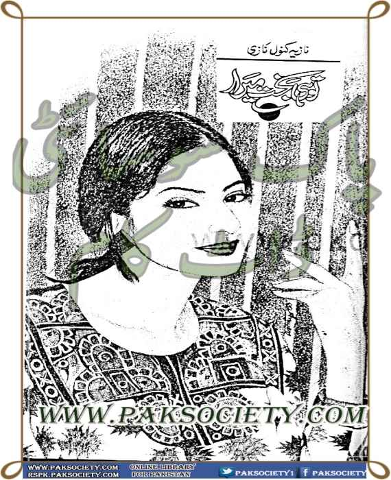 Nazia kanwal nazi novel list | Pathron Ki Palkon Par Novel Pdf Free