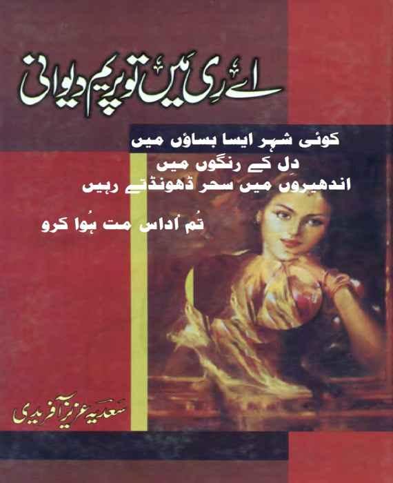 Ae Ri Main To Prem Diwani By Sadia Aziz Afridi