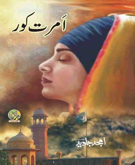 Amrit Kaur By Amjad Javed