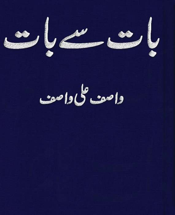 Baat Se Baat By Wasif Al Wasif