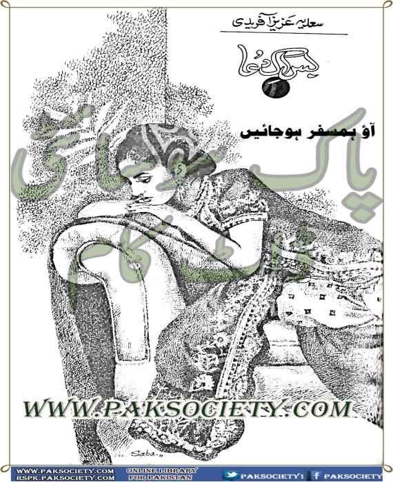 Bas Ek Dua By Sadia Aziz Afridi