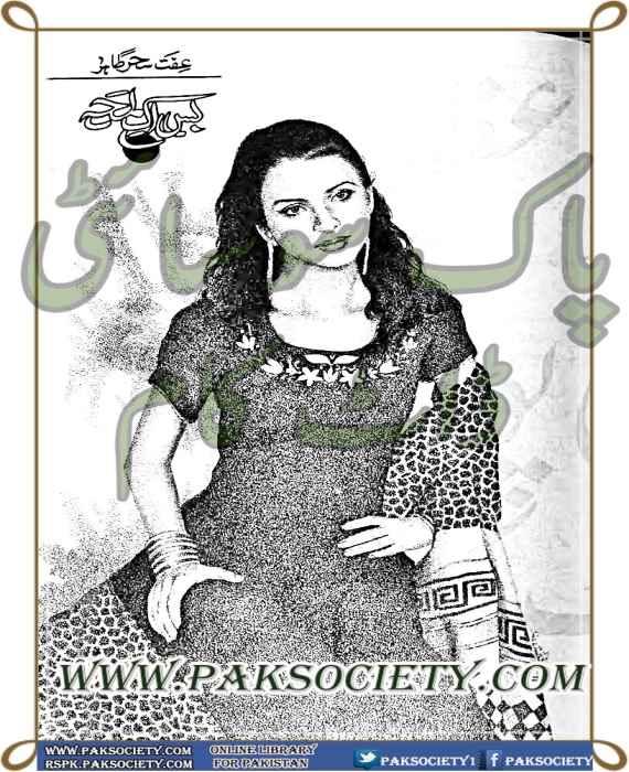 Bas Ek Lamha By Effit Seher Tahir