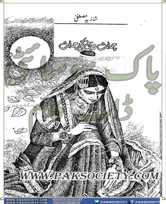 Chahat Dil Ki Chahat By Shazia Mustfa