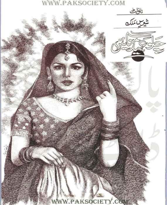 Chalo Eid Manaen By Sheeren Malik