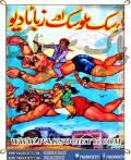 Chalosak Malosak Aur Zabata Deo By Mazhar Kaleem M.A