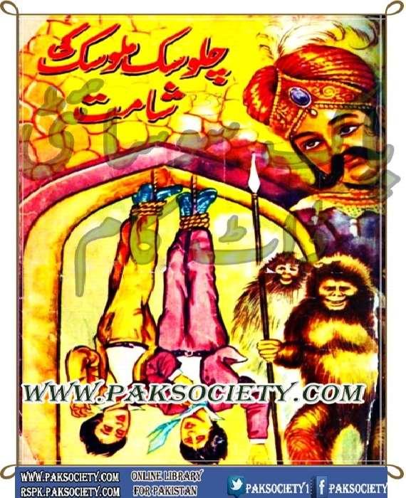 Read And Download Chalosak Malosak Ki Shamat By Mazhar Kaleem M.A