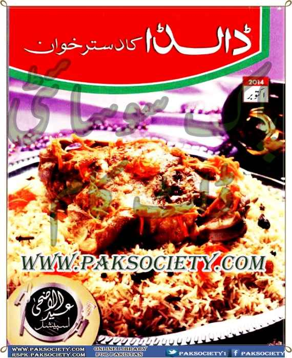 Dalda Ka Dastarkhwan Magazine October 2014