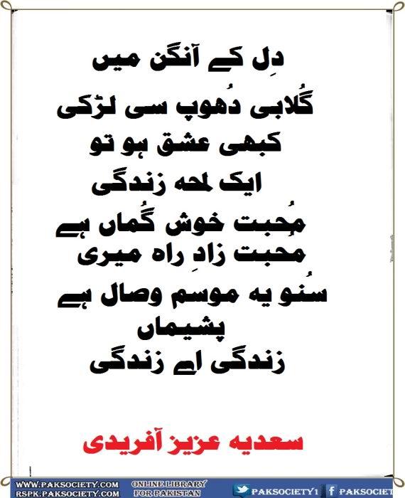 Dil Kay Aangan Main By Sadia Aziz Afridi