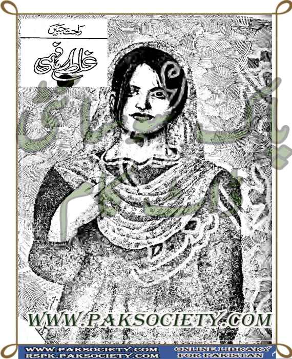 Ghalt Fehmi By Rahat Jabeen