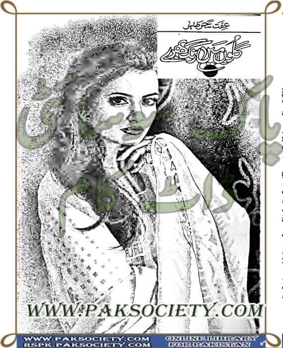 Gulon Main Rang Bhare By Effit Seher Tahir