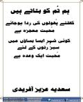 Ham Tumko Btate Hen By Sadia Aziz Afridi