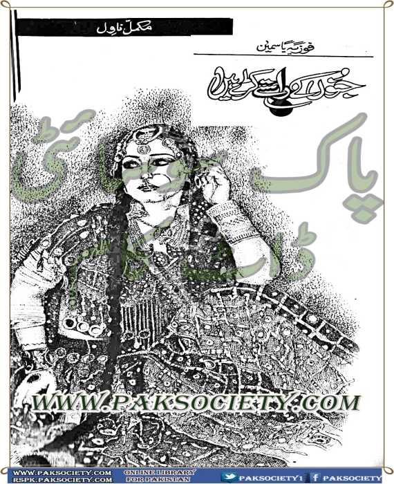 Janoon Kay Raste Karhe Hen By Fozia Yasmin