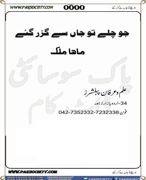 Jo Chale To Jaan Se Guzar Gae By Maha Malik