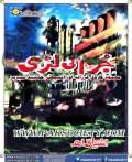 Jurm Ki Larhi By Ishtiaq Ahmad