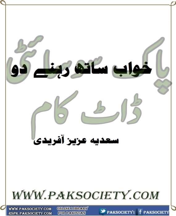Khawab Sath Rehnay Do By Sadia Aziz Afridi
