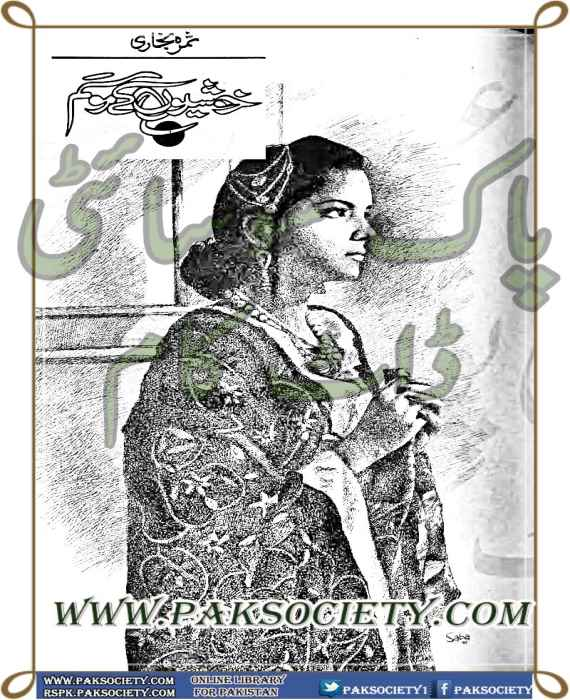 Khushion Kay Mosam By Samra Bukhari