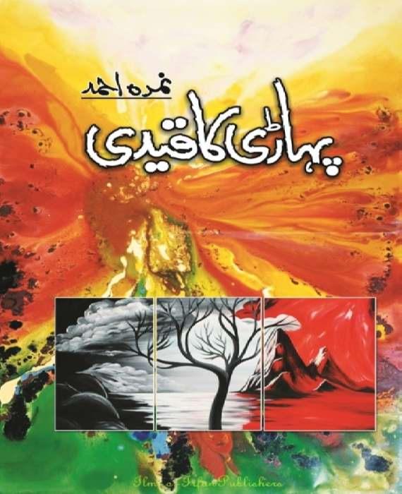 Pahari Ka Qaidi By Nimra Ahmad