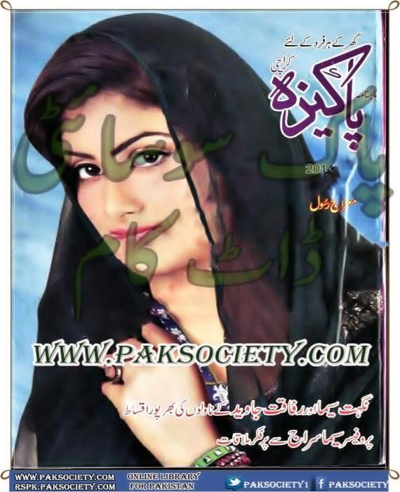 Pakeezah Digest November 2014
