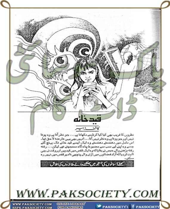 Qaid Khana By Kashif Zubair