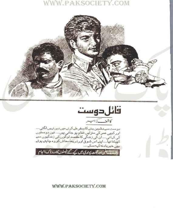 Qatil Dost By Kashif Zubair