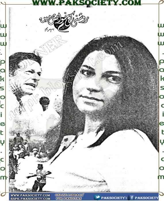 Roshni Ki Khawahish Main By Umme Maryam