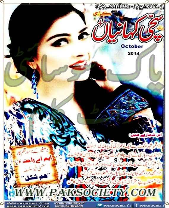 Sachi Kahaniyan Digest October 2014