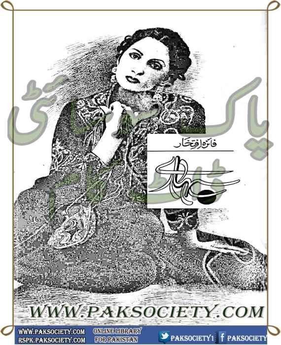 Sahare By Faiza Iftikhar
