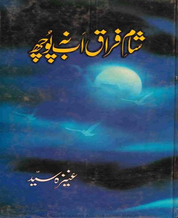 Sham E Firaq Ab Na Puch By Aneeza Syed