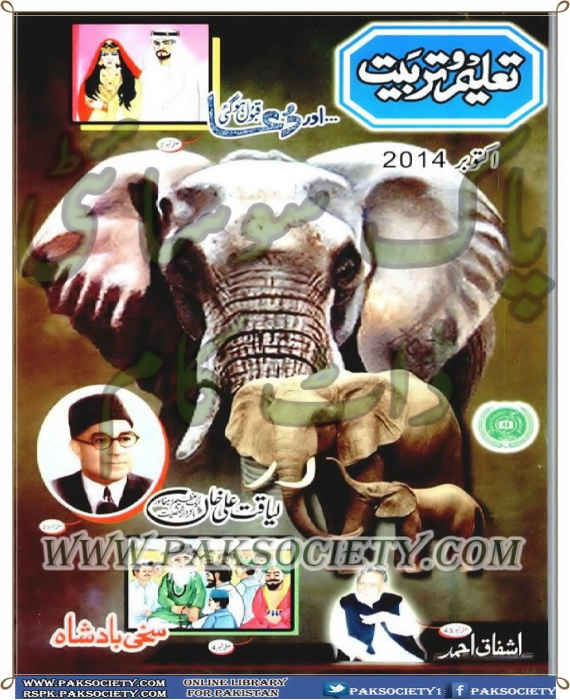 Taleem O Tarbiat October2014