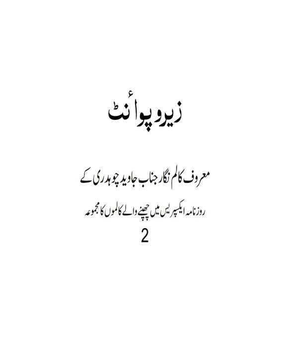 javed zero chaudhry book point