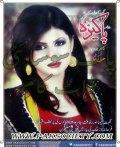 Pakeezah Digest December 2014