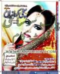 Sachi Kahaniyan Digest November 2014