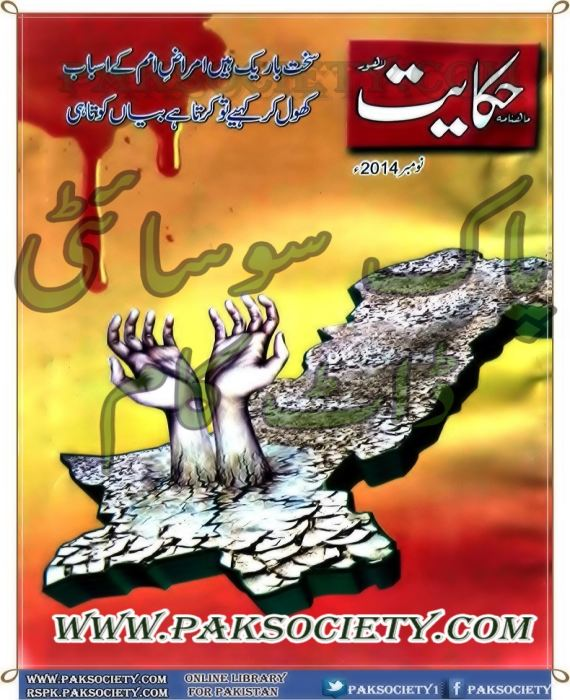 Hikayat Digest November 2014