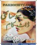 Jasoosi Digest December 2014