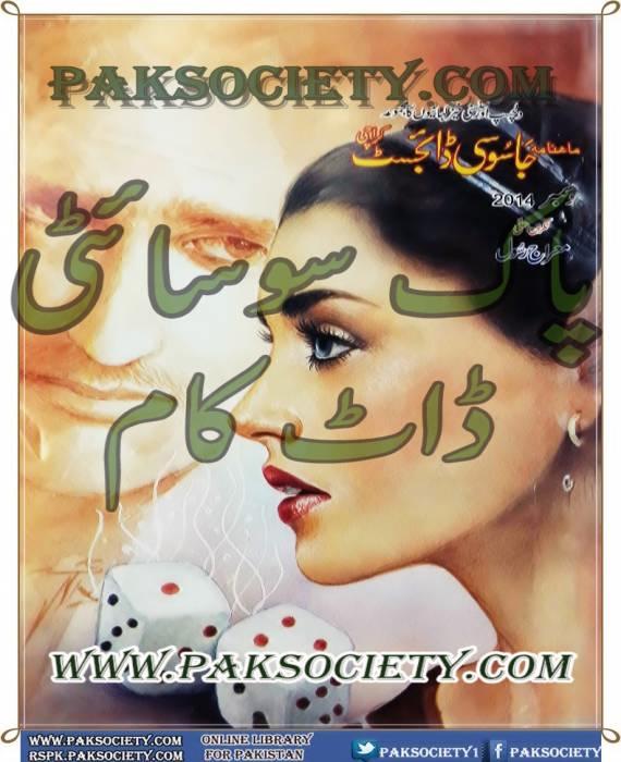 Jasoosi Digest December 2014