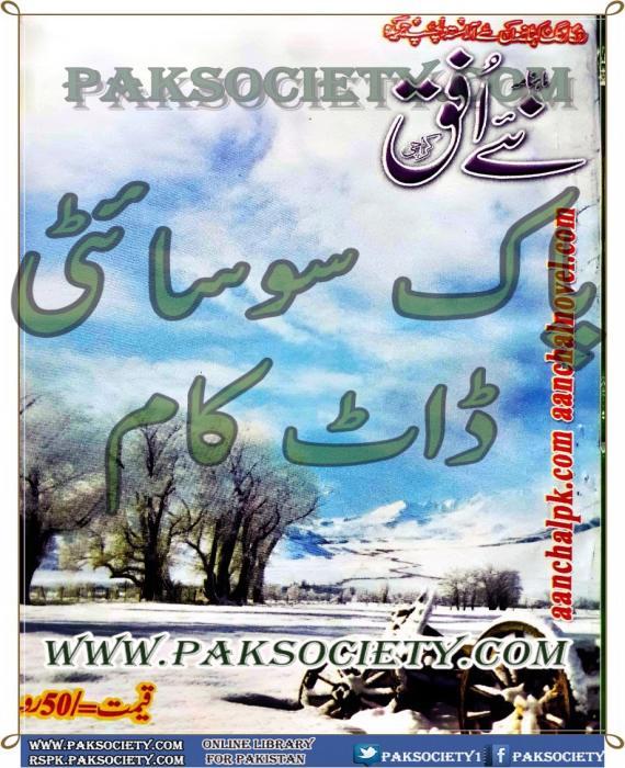 Naye Ufaq Digest December 2014